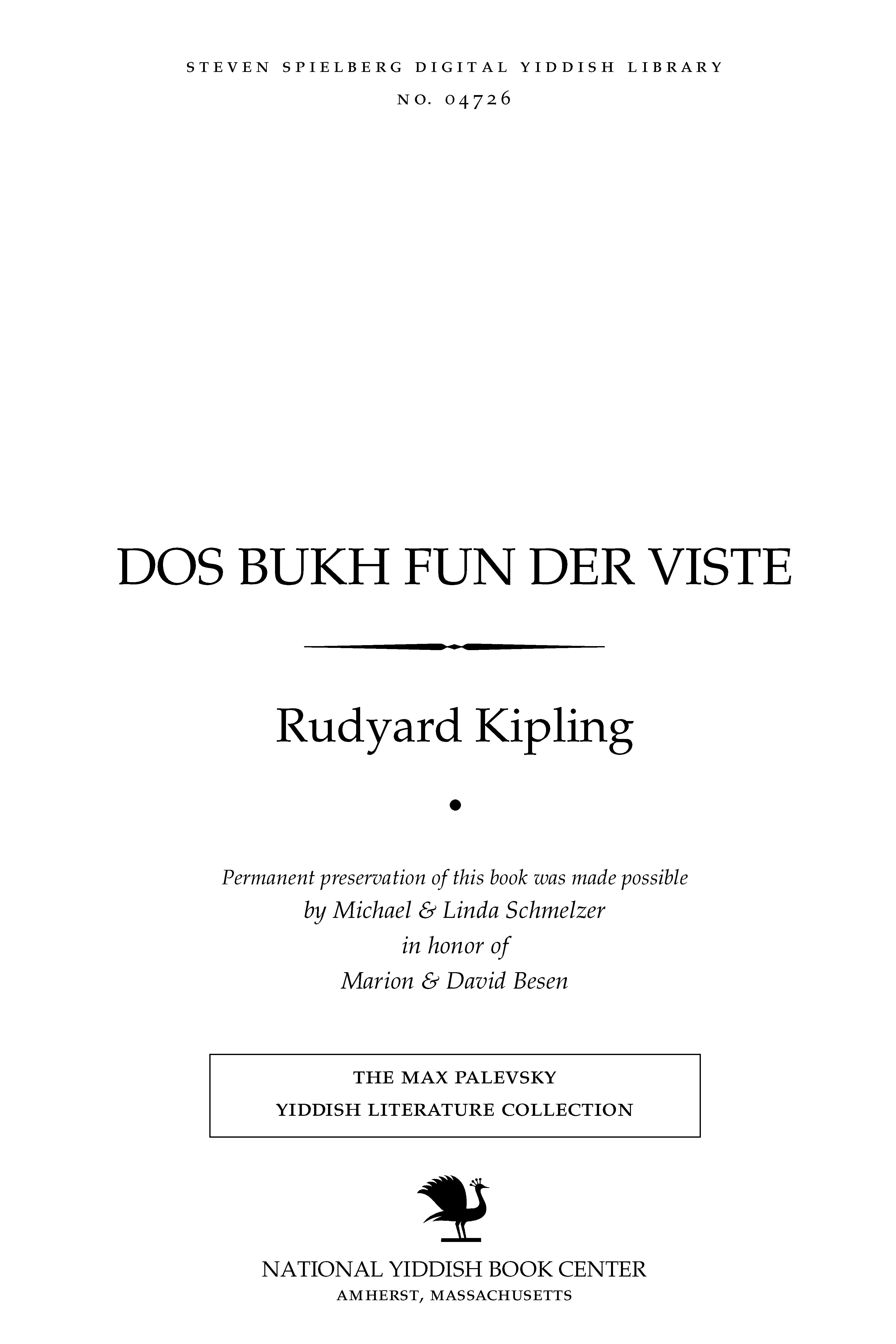 Cover of: Dos  bukh fun der ṿisṭe