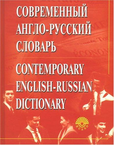 Contemporary English-russian Dictionary by L. P. Popova