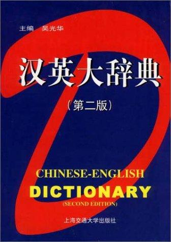 Chinese-English Dictionary by Shanghai Jiao Tong University Press