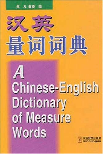 A Chinese-English Measure Words Dictionary by Jiao Fan